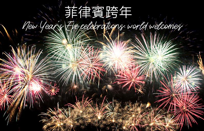 [菲律賓馬尼拉] 菲律賓跨年 到菲律賓跨年好不好? 煙火跨年晚會 New Year's Eve celebrations: world welcomes