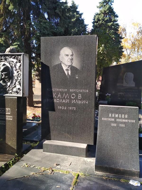 Москва - Новодевичье кладбище - Николай Камов