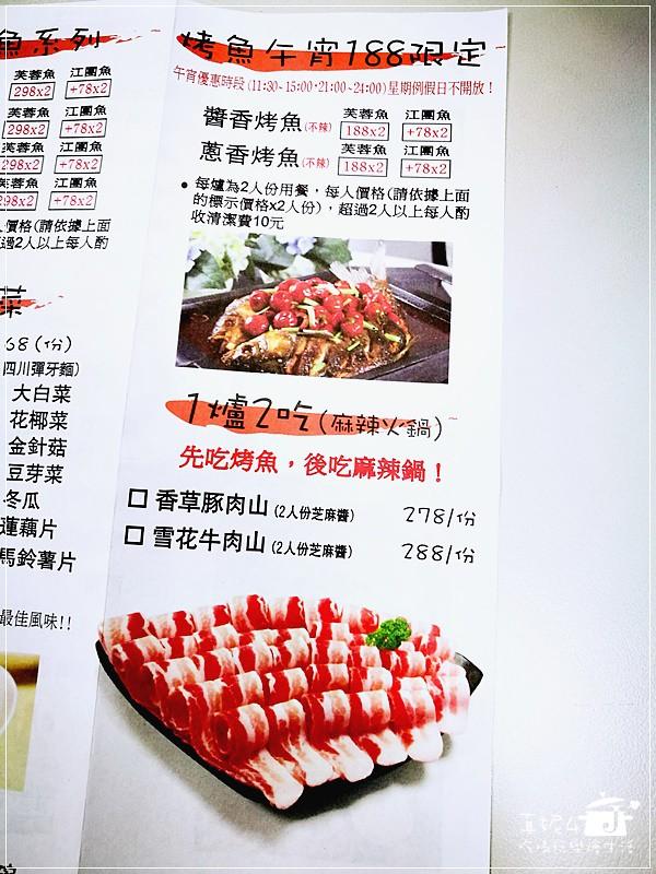 新店中正路美食 水貨烤魚火鍋