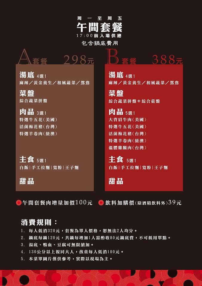 台北紅九九麻辣火鍋市府店單點套餐菜單價位訂位menu價目表價錢 (4)