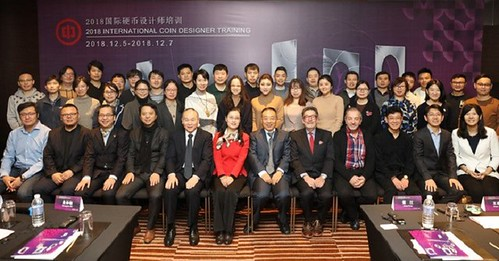 2018 International Coin Designer Training at Shanghai Mint participants