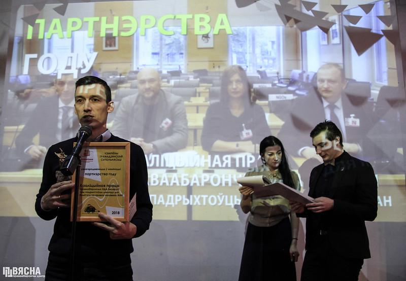 """Прэмія """"Чэмпіёны грамадзянскай супольнасці 2018"""""""