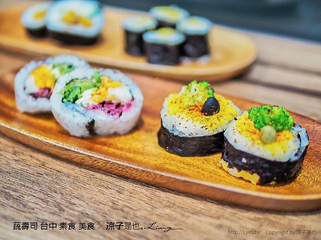蔬壽司 台中 素食 美食 10