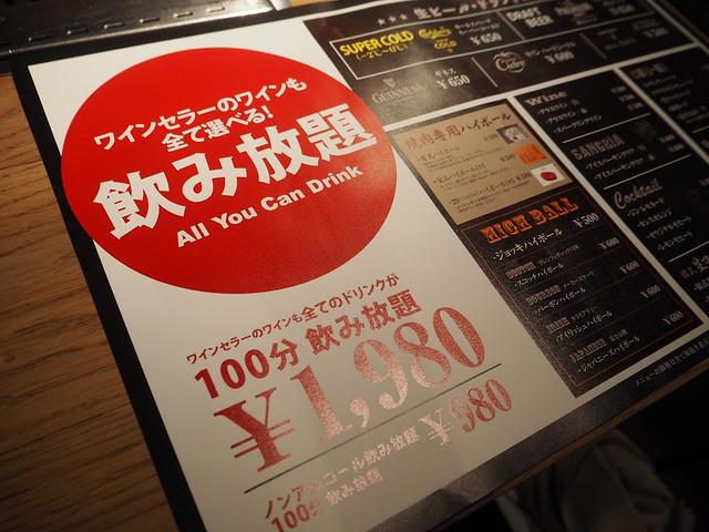 PB200089 熟成焼肉 肉源 六本木店 ひめごと