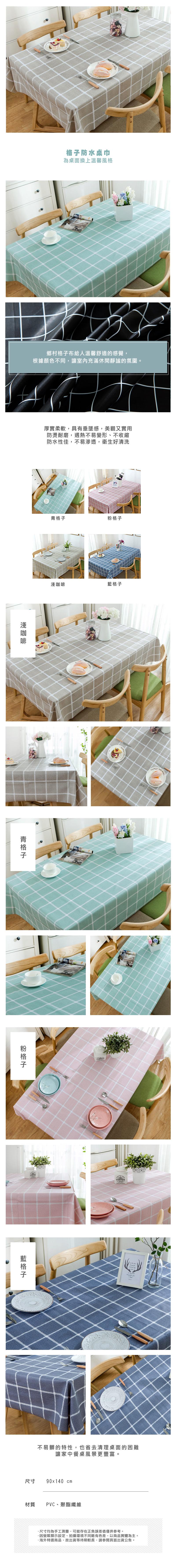 格子防水桌巾(1)90x140cm