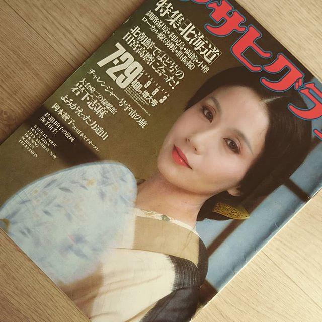 大倉舜二の秘蝶館 岩下志麻:『アサヒグラフ』朝日新聞社、1983年7月29日号