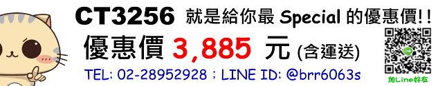 price-ct3256