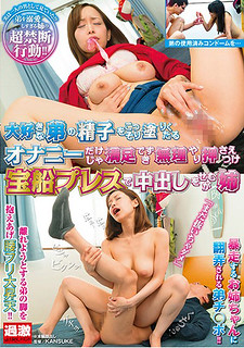 NHDTB-199 Just Masturbating Secretly My Favorite Younger Brother's Sperm Is Not Satisfied But Forcibly Holds Sister Who Presses A Cum Out With A Treasure Boat Press