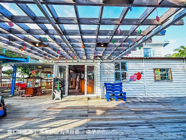 魔幻咖啡 墾丁 屏東枋山 海景餐廳 23