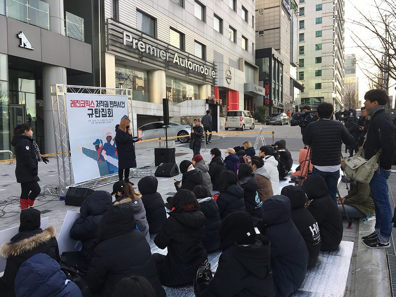 20181206_레규연집회