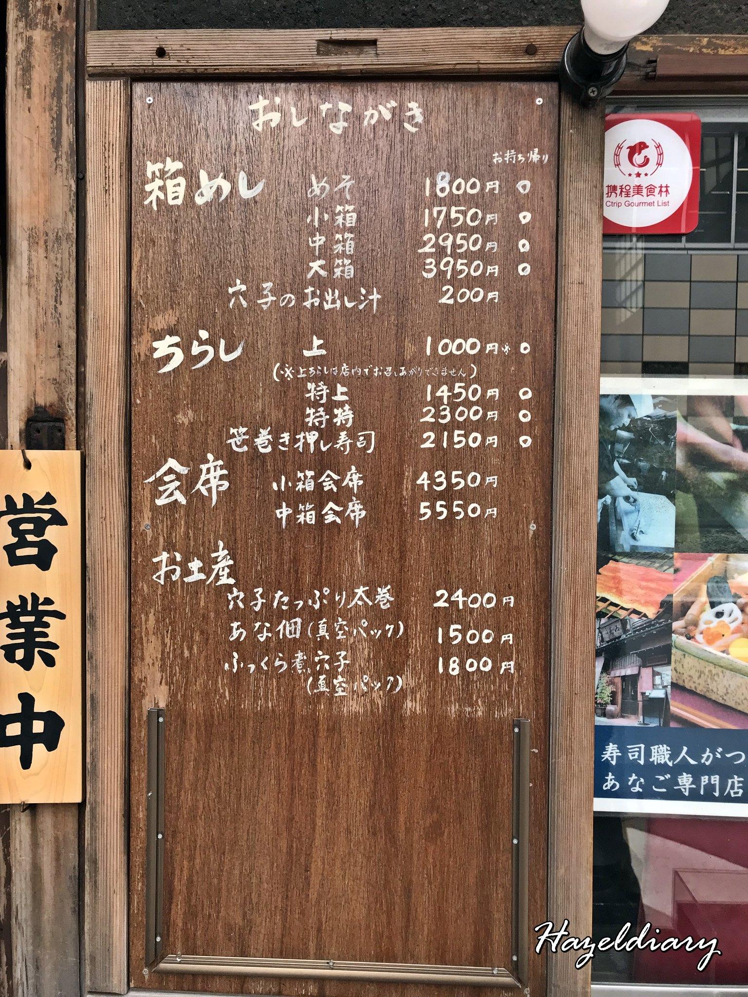 Nihonbashi Tamai-Anago-Tokyo
