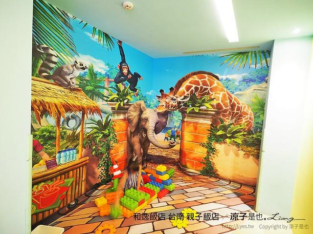 和逸飯店 台南 親子飯店 54