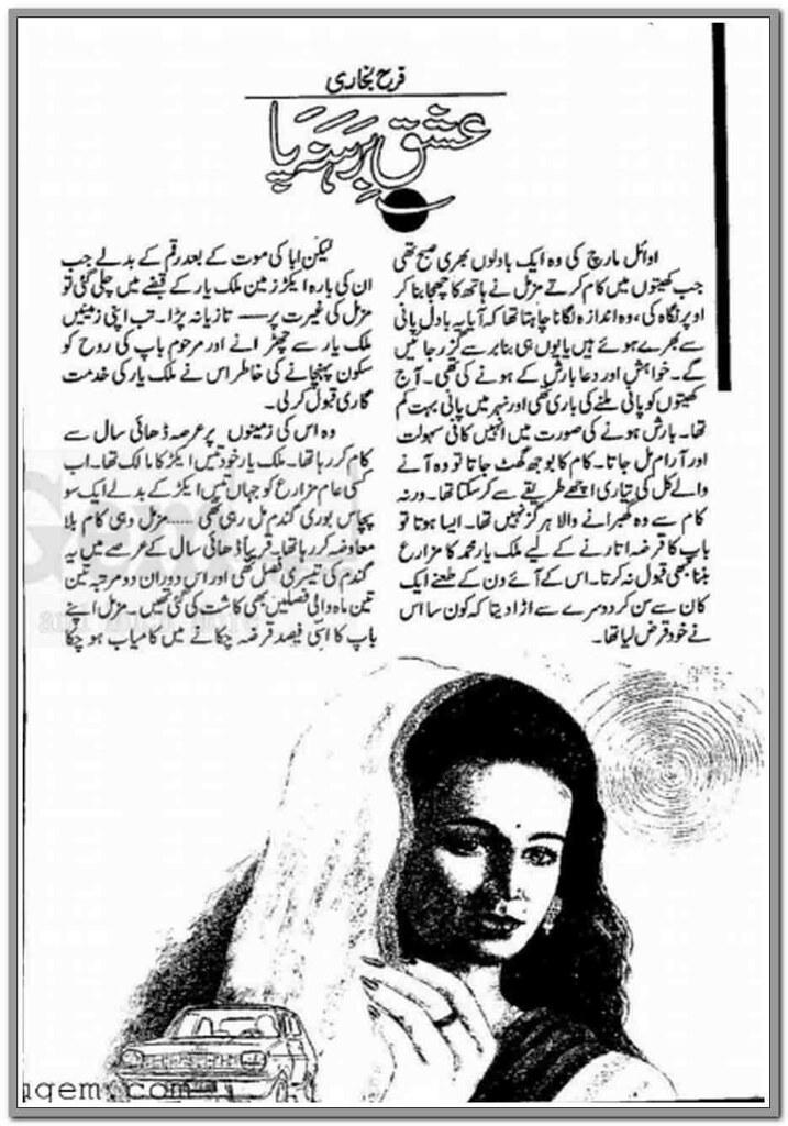 Ishq Barhana Pa Complete Novel By Farah Bukhari