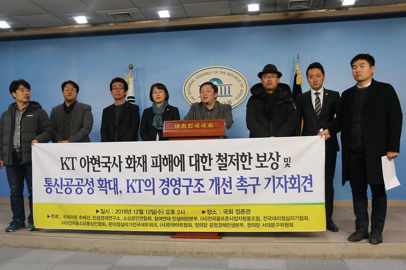 20181212_KT통신불통피해배상촉구국회기자회견 (2)