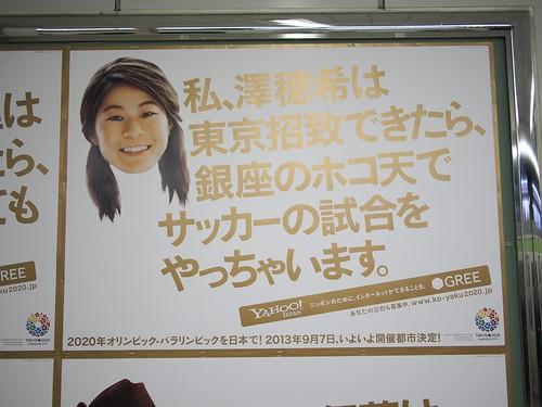 私、澤穂希は東京招致できたら、銀座のホコ天でサッカーの試合をやっちゃいます。|澤穂希