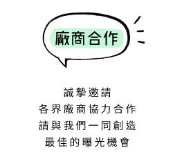誠邀各界廠商協力合作