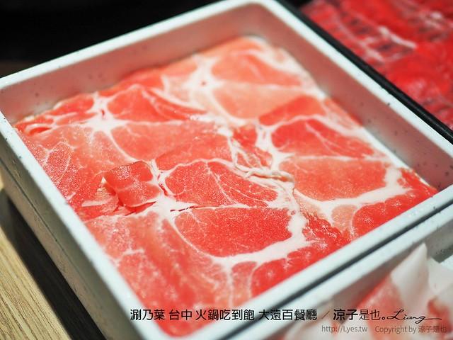涮乃葉 台中 火鍋吃到飽 大遠百餐廳 30