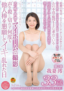 SDNM-167 Love Juice Overflowing Endlessly … It's All The Answers. Megumi Mio 33 Years Old 2 The Husband's Residual Fragrance Drifted In My House I Could Not Kill Her Voice Repeatedly I Begged For Strangers Repeatedly,