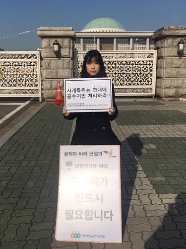 20181220_공수처목요행동_7주차 (1)