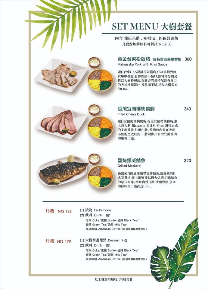 大樹先生菜單 台中崇德店01