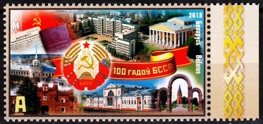 Belarus - 100th Anniversary of Byelorussian SSR (January 2, 2019)