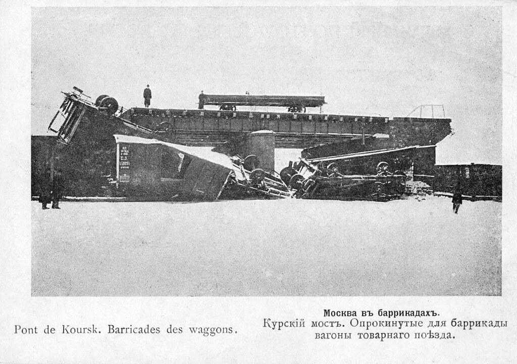 Курский мост. Опрокинутые для баррикады вагоны товарного поезда