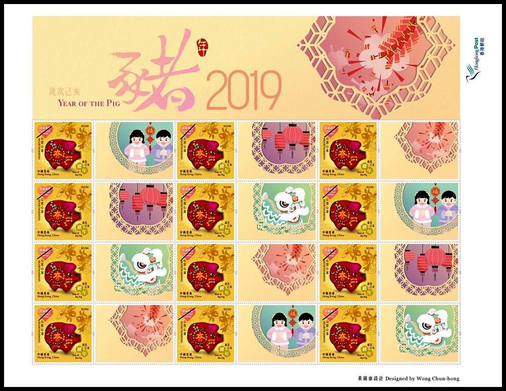 """Hong Kong - Year of the Pig (January 12, 2019) """"Heartwarming Stamps"""" pane of 12 (Local Mail Postage)"""