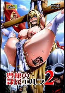จับเอลฟ์มาเป็นทาส 2 – [neromashin] Houjou no Reizoku Elf 2 (aodouhu)