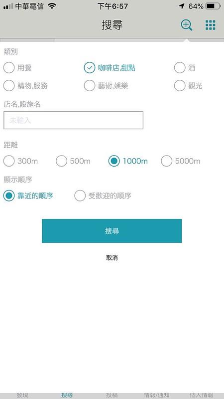 App寫文_181216_0027