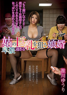 GVG-764 A Son-in-law, Yuuri Hosokawa Who Aims For Big Tits That Are Too Obscene With Her Mother-in-law