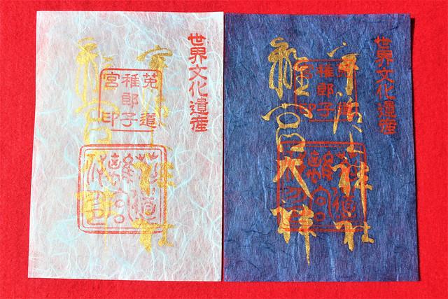 ujigamijinja-gosyuin-summer006