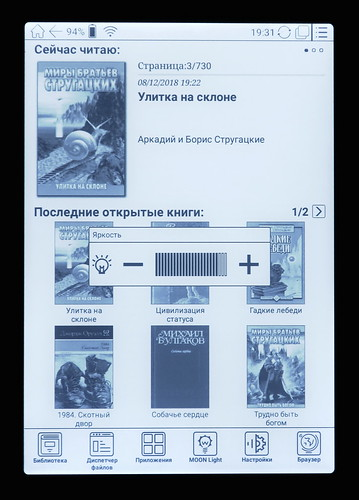 Электронная книга ONYX BOOX Euclid - подсветка