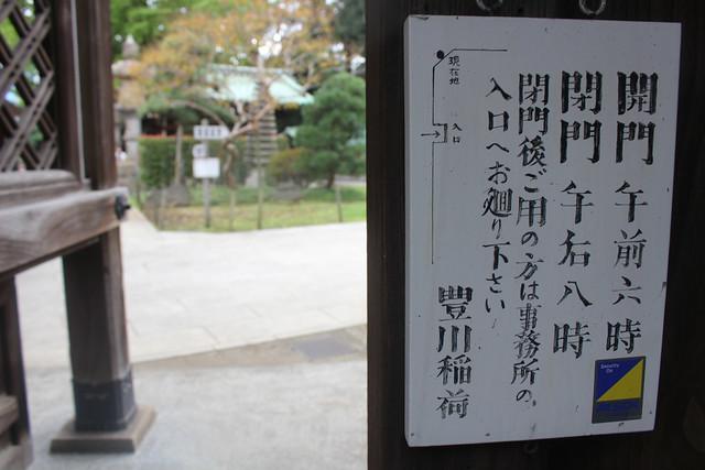 toyokawainari-tokyo036