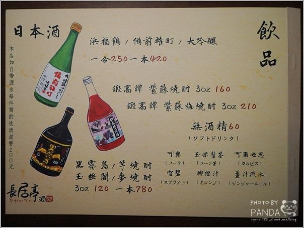 長居亭創作酒処 (7)