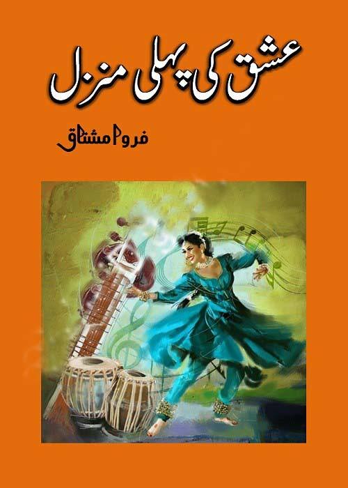 Ishq Ki Pehli Manzil is writen by Farwa Mushtaq; Ishq Ki Pehli Manzil is Social Romantic story, famouse Urdu Novel Online Reading at Urdu Novel Collection. Farwa Mushtaq is an established writer and writing regularly. The novel Ishq Ki Pehli Manzil Complete Novel By Farwa Mushtaq also