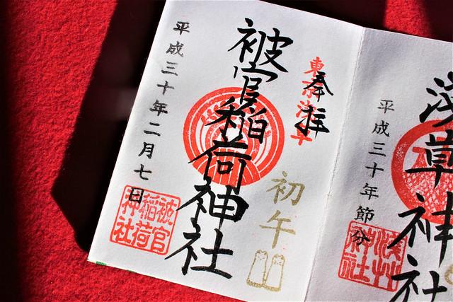 被官稲荷神社の「初午祭」限定の御朱印(2月の初午)