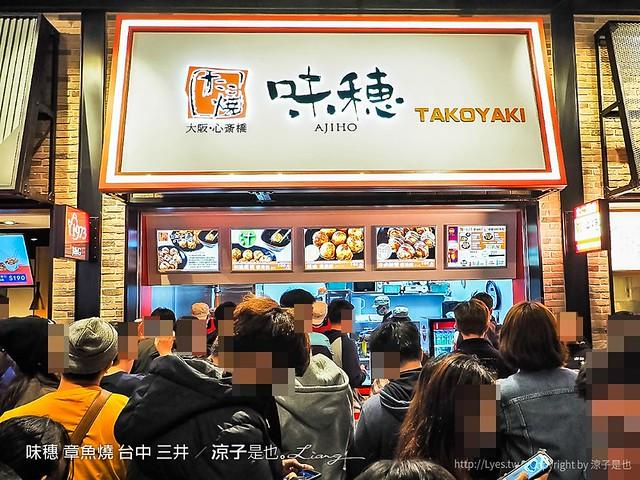 味穗 章魚燒 台中 三井 4