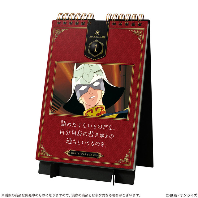 《機動戰士鋼彈》「夏亞名言錄 萬年曆」!機動戦士ガンダム 日めくり万年カレンダー シャアの言葉