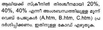 Plus Two Computer Application Model Question Papers Paper 3Q22