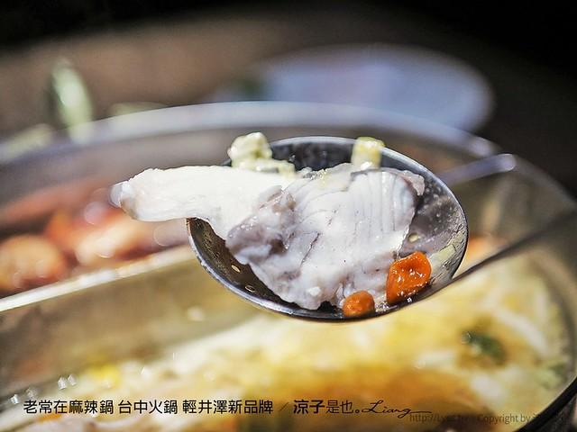老常在麻辣鍋 台中火鍋 輕井澤新品牌 39