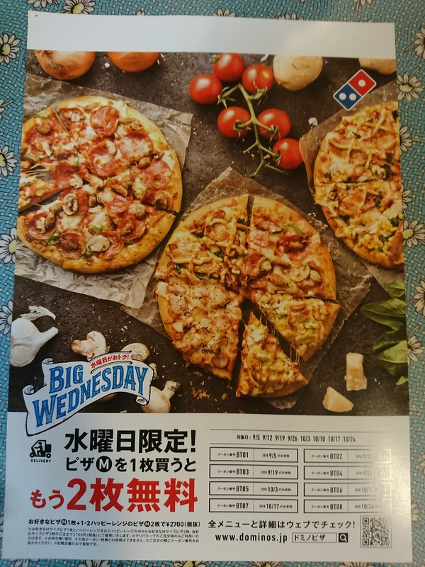 テイクアウト2枚目無料のドミノ・ピザ。水曜日だと2枚無料!