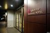 Photo:Okayama_Koraku_hotel | 01 By lscott200