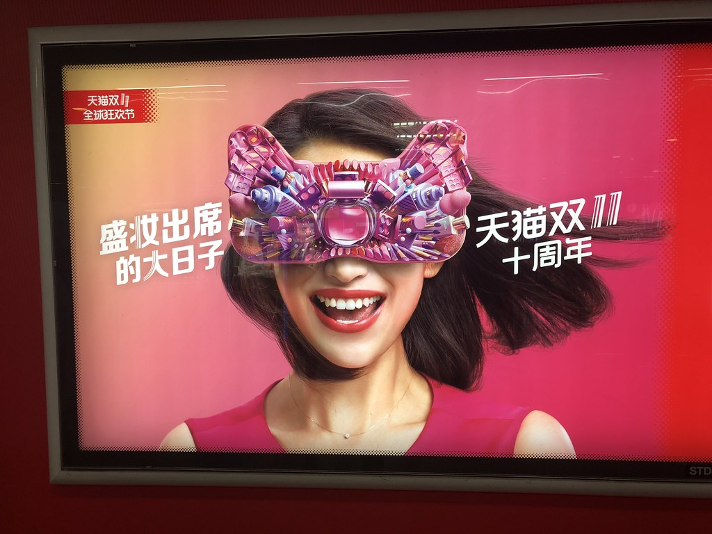 Blinded by Consumerism (TMall)