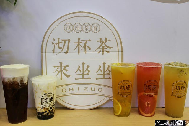 沏座沏茶食座23