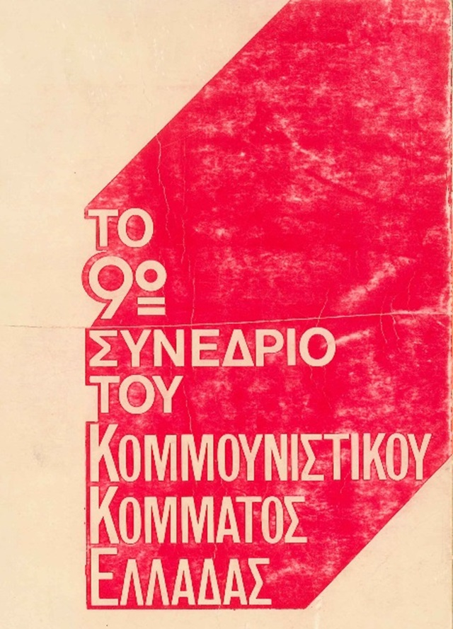 5_9o_Synedrio_KKE