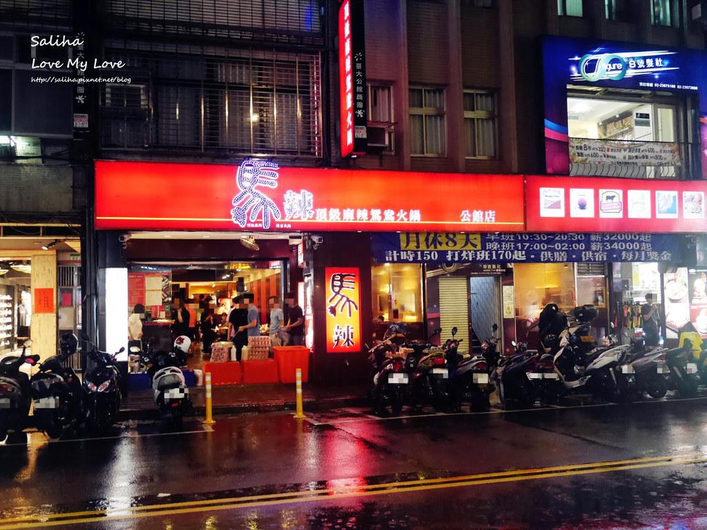 台北馬辣分店台大附近公館店麻辣火鍋吃到飽推薦