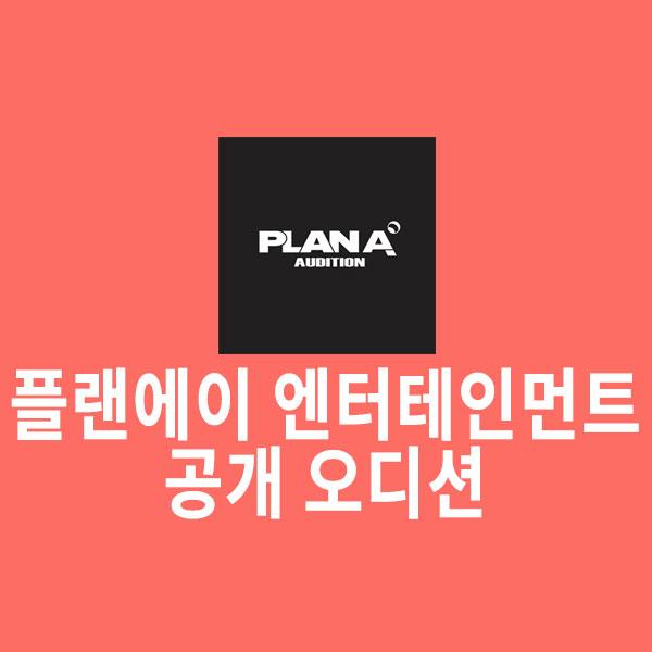 (현) 플랜에이 엔터테인먼트 공개 오디션