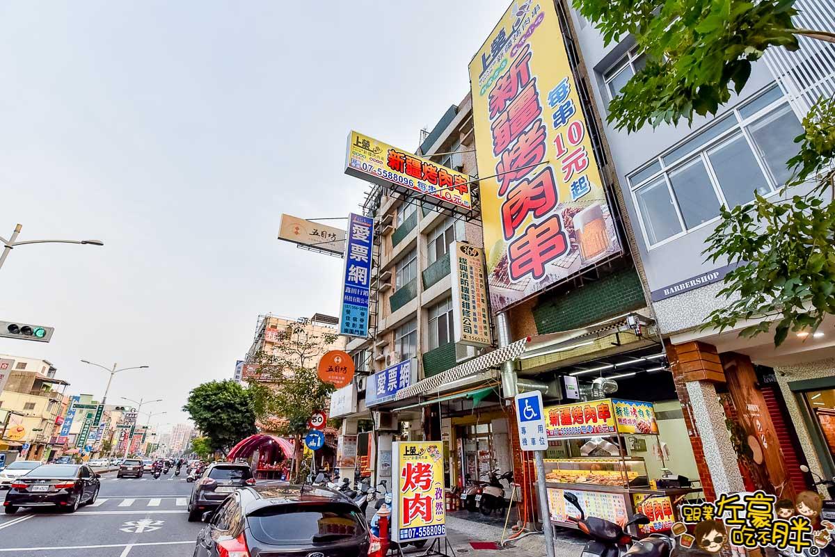 上榮新疆烤肉串左營店-2