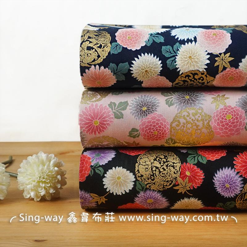 燙金球菊 燙金鯉魚 球花 團菊 花草 大自然風 日式風 手工藝DIY布料 CA450773