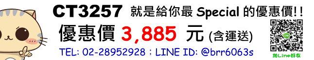 price-ct3257